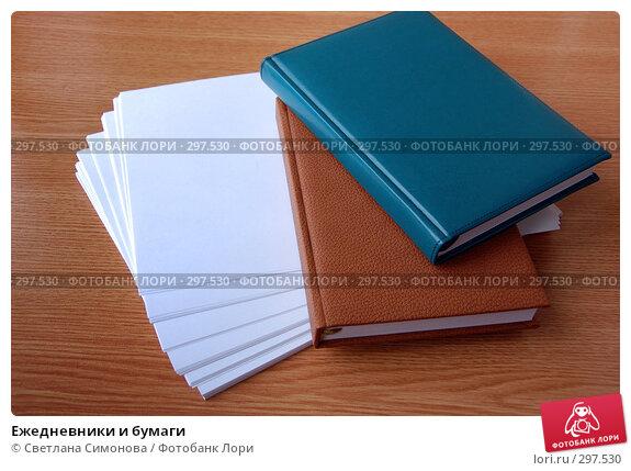 Ежедневники и бумаги, фото № 297530, снято 22 мая 2008 г. (c) Светлана Симонова / Фотобанк Лори