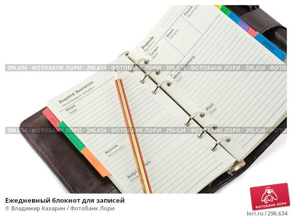 Ежедневный блокнот для записей, фото № 296634, снято 23 мая 2008 г. (c) Владимир Казарин / Фотобанк Лори