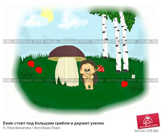 Ёжик стоит под большим грибом и держит узелок, фото № 319266, снято 22 октября 2016 г. (c) Лена Кичигина / Фотобанк Лори