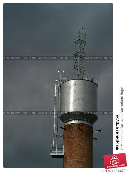 Фабричная труба, фото № 141670, снято 12 октября 2004 г. (c) Морозова Татьяна / Фотобанк Лори