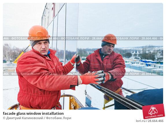 Купить «facade glass window installation», фото № 28664466, снято 26 января 2018 г. (c) Дмитрий Калиновский / Фотобанк Лори