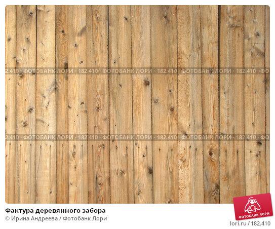 Фактура деревянного забора, фото № 182410, снято 20 января 2008 г. (c) Ирина Андреева / Фотобанк Лори