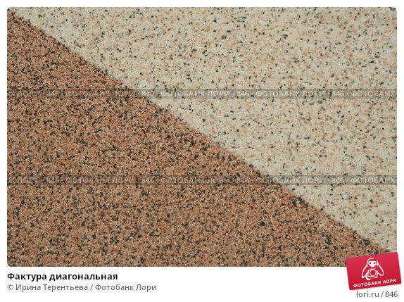 Купить «Фактура диагональная», эксклюзивное фото № 846, снято 29 июля 2005 г. (c) Ирина Терентьева / Фотобанк Лори