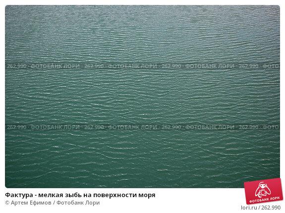 Купить «Фактура - мелкая зыбь на поверхности моря», фото № 262990, снято 3 мая 2005 г. (c) Артем Ефимов / Фотобанк Лори