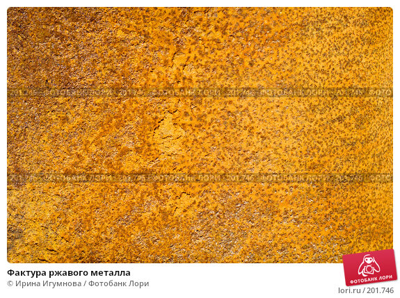 Купить «Фактура ржавого металла», фото № 201746, снято 28 ноября 2007 г. (c) Ирина Игумнова / Фотобанк Лори