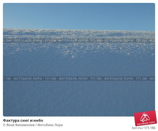 Фактура снег и небо, фото № 171186, снято 3 января 2008 г. (c) Яков Филимонов / Фотобанк Лори