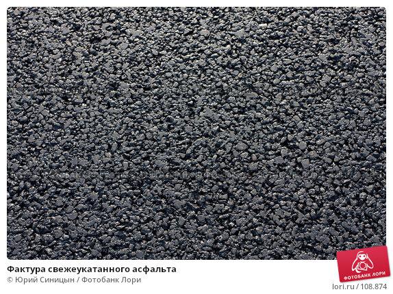 Фактура свежеукатанного асфальта, фото № 108874, снято 28 октября 2007 г. (c) Юрий Синицын / Фотобанк Лори