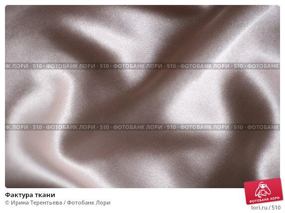 Фактура ткани, фото № 510, снято 10 июня 2005 г. (c) Ирина Терентьева / Фотобанк Лори