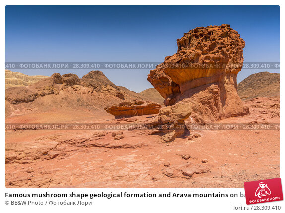 Купить «Famous mushroom shape geological formation and Arava mountains on background in Timna National Park, Israel», фото № 28309410, снято 23 апреля 2018 г. (c) BE&W Photo / Фотобанк Лори