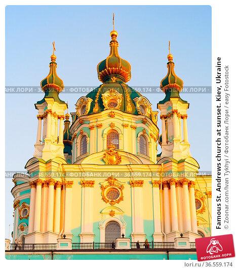 Famous St. Andrews church at sunset. Kiev, Ukraine. Стоковое фото, фотограф Zoonar.com/Ivan Tykhyi / easy Fotostock / Фотобанк Лори