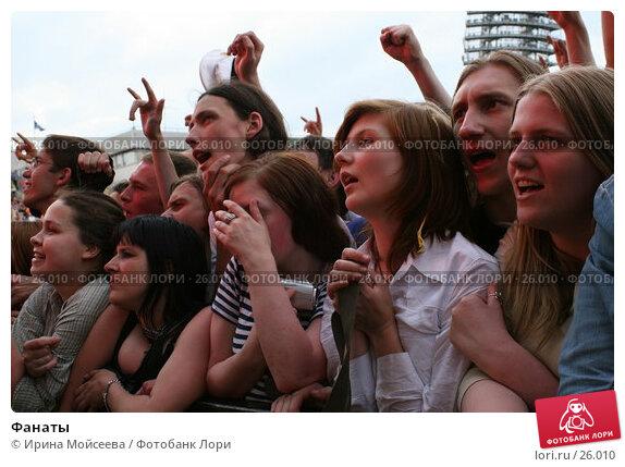 Фанаты, эксклюзивное фото № 26010, снято 24 июня 2005 г. (c) Ирина Мойсеева / Фотобанк Лори