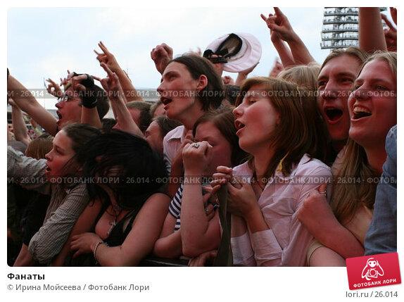 Фанаты, эксклюзивное фото № 26014, снято 24 июня 2005 г. (c) Ирина Мойсеева / Фотобанк Лори