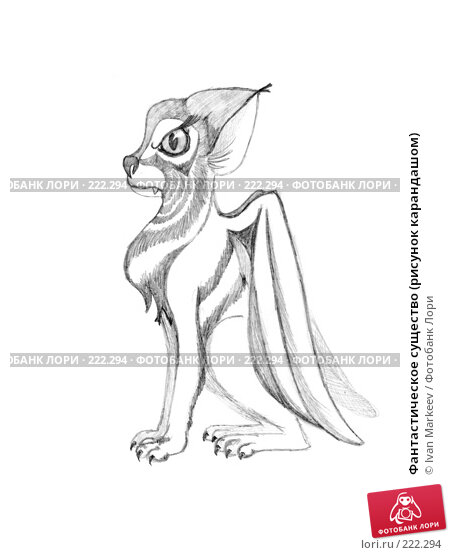 Фантастическое существо (рисунок карандашом), иллюстрация № 222294 (c) Василий Каргандюм / Фотобанк Лори
