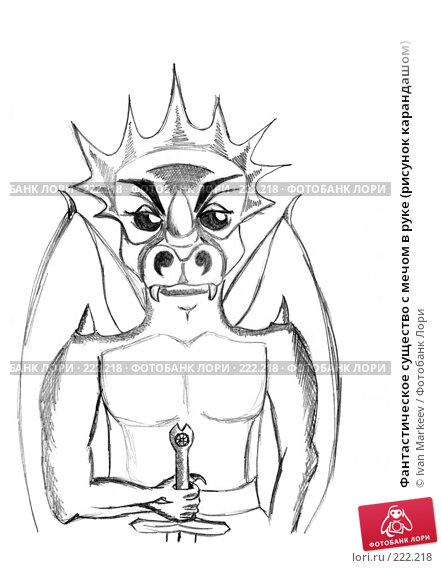 Фантастическое существо с мечом в руке (рисунок карандашом), иллюстрация № 222218 (c) Василий Каргандюм / Фотобанк Лори