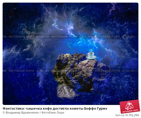 Фантастика: чашечка кофе достигла кометы Боффо Гурмэ. Стоковое фото, фотограф Владимир Вдовиченко / Фотобанк Лори