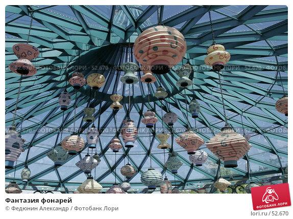Купить «Фантазия фонарей», фото № 52670, снято 1 мая 2007 г. (c) Федюнин Александр / Фотобанк Лори