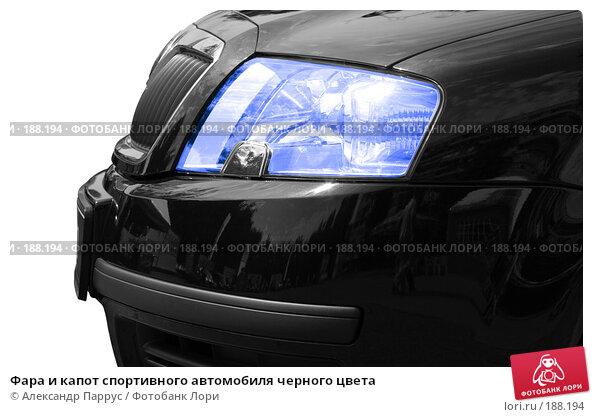 Фара и капот спортивного автомобиля черного цвета, фото № 188194, снято 8 сентября 2007 г. (c) Александр Паррус / Фотобанк Лори