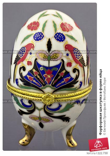 Фарфоровая шкатулка в форме яйца, фото № 222730, снято 1 марта 2008 г. (c) Евгений Прокофьев / Фотобанк Лори