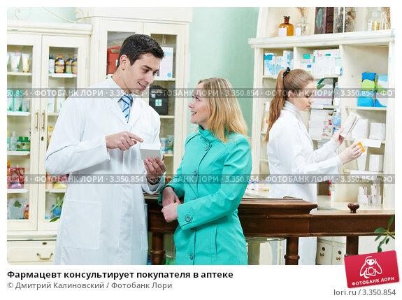 Купить «Фармацевт консультирует покупателя в аптеке», фото № 3350854, снято 12 февраля 2012 г. (c) Дмитрий Калиновский / Фотобанк Лори