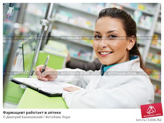 Фармацевт работает в аптеке, фото № 3034762, снято 16 октября 2017 г. (c) Дмитрий Калиновский / Фотобанк Лори