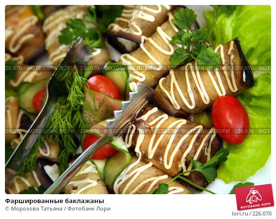 Фаршированные баклажаны, фото № 226070, снято 7 марта 2008 г. (c) Морозова Татьяна / Фотобанк Лори