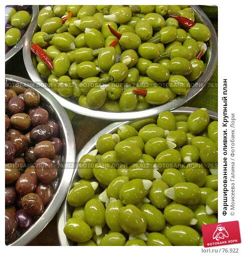 Фаршированные оливки. Крупный план, фото № 76922, снято 11 апреля 2006 г. (c) Моисеева Галина / Фотобанк Лори