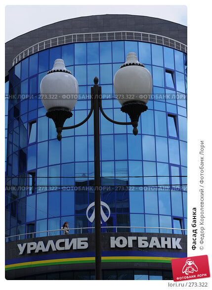 Купить «Фасад банка», фото № 273322, снято 31 марта 2007 г. (c) Федор Королевский / Фотобанк Лори