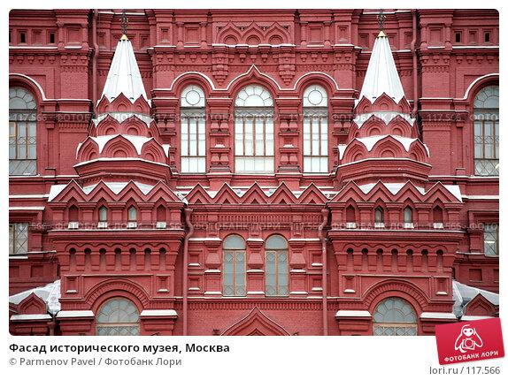 Фасад исторического музея, Москва, фото № 117566, снято 13 ноября 2007 г. (c) Parmenov Pavel / Фотобанк Лори