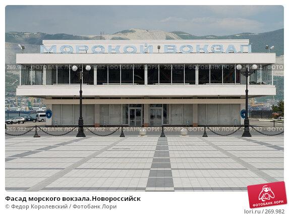 Фасад морского вокзала.Новороссийск, фото № 269982, снято 1 мая 2008 г. (c) Федор Королевский / Фотобанк Лори