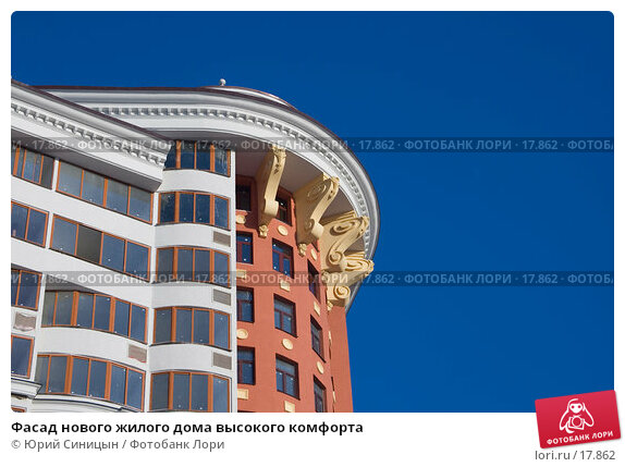 Фасад нового жилого дома высокого комфорта, фото № 17862, снято 26 января 2007 г. (c) Юрий Синицын / Фотобанк Лори