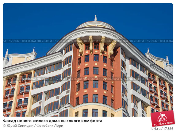 Фасад нового жилого дома высокого комфорта, фото № 17866, снято 26 января 2007 г. (c) Юрий Синицын / Фотобанк Лори