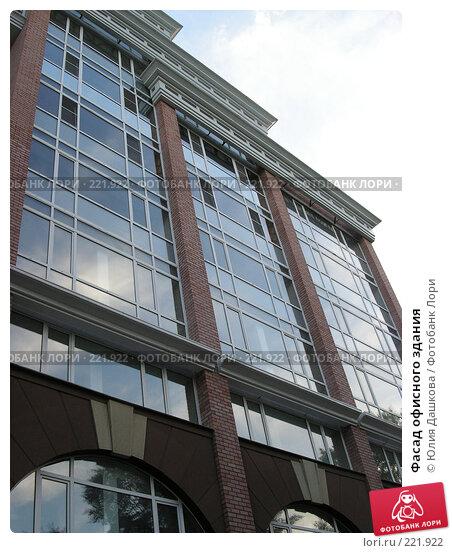 Купить «Фасад офисного здания», фото № 221922, снято 1 января 2003 г. (c) Юлия Дашкова / Фотобанк Лори