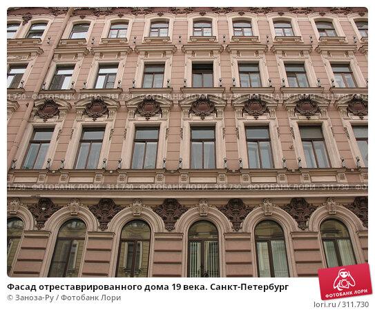 Фасад отреставрированного дома 19 века. Санкт-Петербург, фото № 311730, снято 1 июня 2008 г. (c) Заноза-Ру / Фотобанк Лори