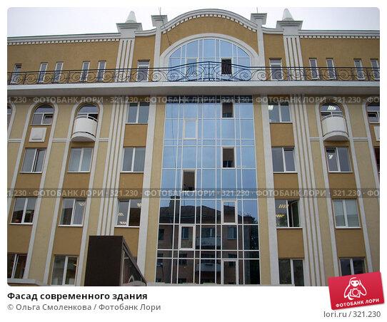 Фасад современного здания, фото № 321230, снято 4 июня 2008 г. (c) Ольга Смоленкова / Фотобанк Лори