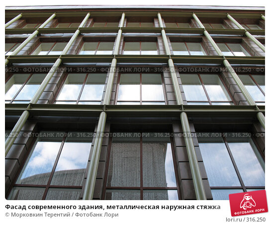 Фасад современного здания, металлическая наружная стяжка, фото № 316250, снято 31 мая 2008 г. (c) Морковкин Терентий / Фотобанк Лори