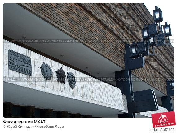 Фасад здания МХАТ, фото № 167622, снято 22 августа 2007 г. (c) Юрий Синицын / Фотобанк Лори