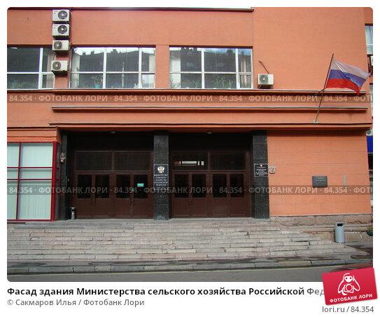 Фасад здания Министерства сельского хозяйства Российской Федерации, фото № 84354, снято 16 сентября 2007 г. (c) Сакмаров Илья / Фотобанк Лори