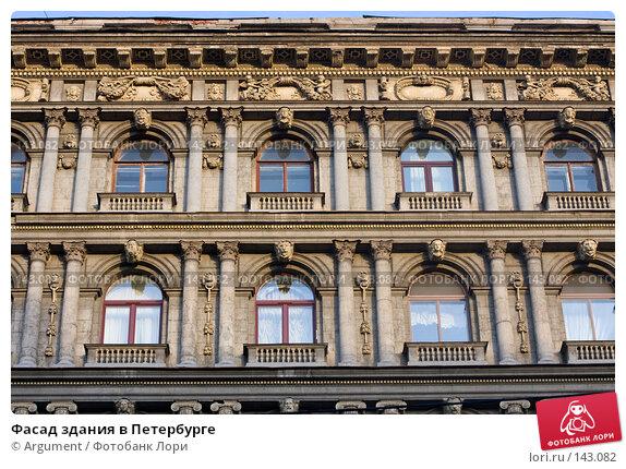 Фасад здания в Петербурге, фото № 143082, снято 20 ноября 2007 г. (c) Argument / Фотобанк Лори