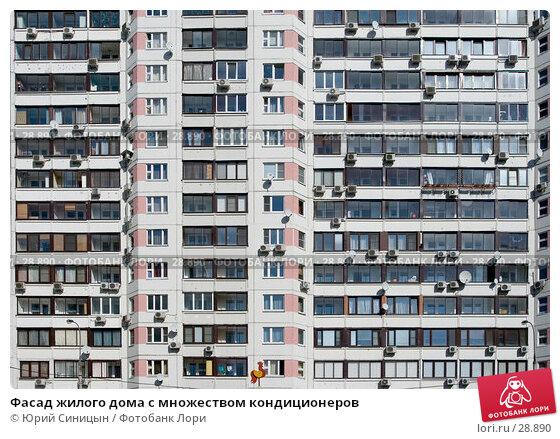 Купить «Фасад жилого дома с множеством кондиционеров», фото № 28890, снято 22 марта 2007 г. (c) Юрий Синицын / Фотобанк Лори