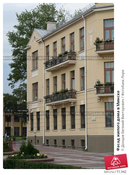 Купить «Фасад жилого дома в Минске», фото № 71942, снято 24 июля 2007 г. (c) Донцов Евгений Викторович / Фотобанк Лори