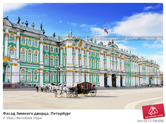Купить «Фасад Зимнего дворца, Петербург», фото № 3736658, снято 27 июня 2012 г. (c) Vitas / Фотобанк Лори