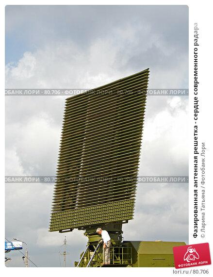 Фазированная антенная решетка - сердце современного радара, фото № 80706, снято 26 августа 2007 г. (c) Ларина Татьяна / Фотобанк Лори