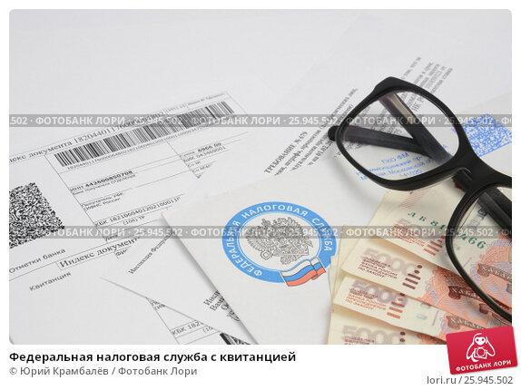 Купить «Федеральная налоговая служба с квитанцией», фото № 25945502, снято 9 апреля 2017 г. (c) Юрий Крамбалёв / Фотобанк Лори