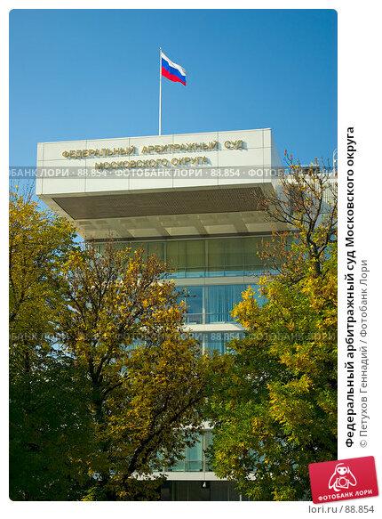 Федеральный арбитражный суд Московского округа, фото № 88854, снято 25 сентября 2007 г. (c) Петухов Геннадий / Фотобанк Лори