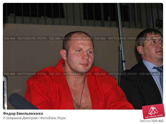 Купить «Федор Емельяненко», фото № 920466, снято 21 февраля 2009 г. (c) Ширанов Дмитрий / Фотобанк Лори