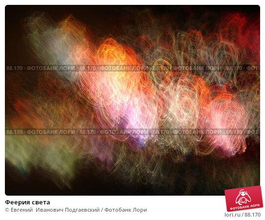 Феерия света, фото № 88170, снято 7 августа 2007 г. (c) Евгений  Иванович Подгаевский / Фотобанк Лори