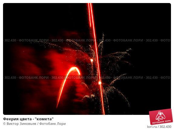 """Купить «Феерия цвета - """"комета""""», иллюстрация № 302430 (c) Виктор Зиновьев / Фотобанк Лори"""