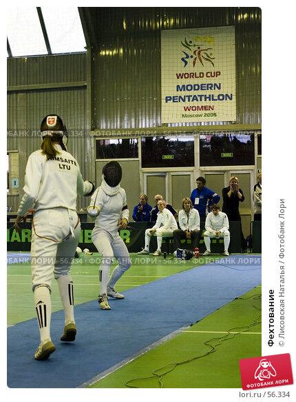 Фехтование, фото № 56334, снято 14 мая 2006 г. (c) Лисовская Наталья / Фотобанк Лори