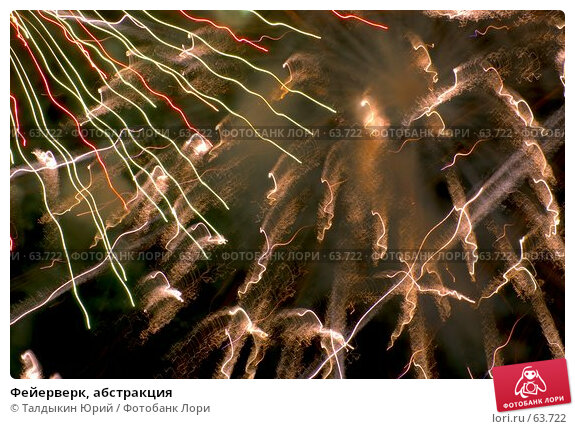 Фейерверк, абстракция, фото № 63722, снято 19 января 2017 г. (c) Талдыкин Юрий / Фотобанк Лори