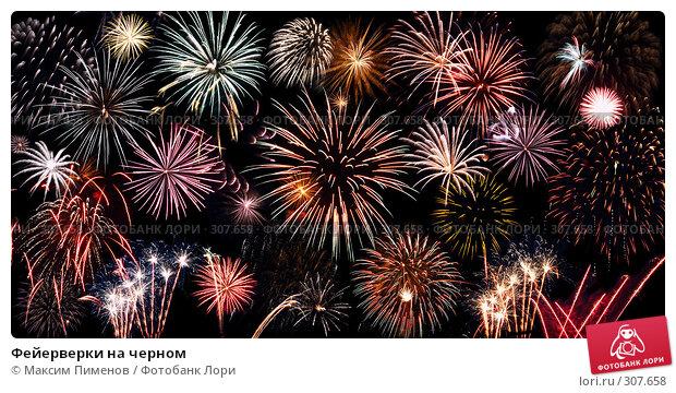Фейерверки на черном, фото № 307658, снято 27 июля 2017 г. (c) Максим Пименов / Фотобанк Лори